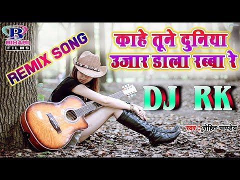 DJ RK Sad Song धमाका Remix 2018    काहे तूने दुनिया उजार डाला रब्बा रे    Latest Bhojpuri Remix Song