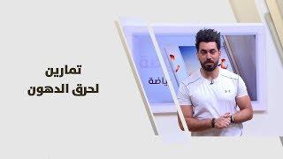 تمارين لحرق الدهون - احمد عريقات