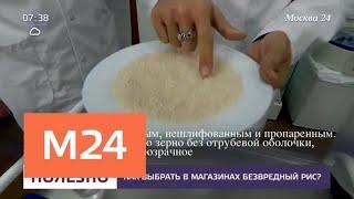 Смотреть видео Как выбрать в магазинах безвредный рис - Москва 24 онлайн