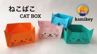 折り紙 ねこばこ Cat Box Origami(カミキィ kamikey)