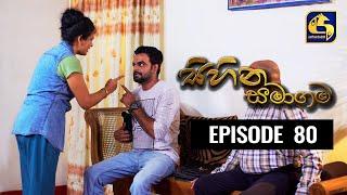 SIHINA SAMAGAMA Episode 80 ||''සිහින සමාගම'' ||  21st September 2020 Thumbnail