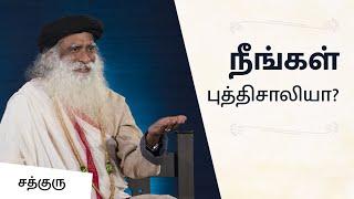 சென்னை புத்திசாலிகள்! Are you intelligent? - Sadhguru Tamil Video