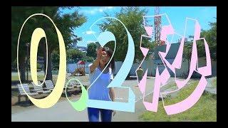 secondrate - 0.2秒【MUSIC VIDEO】