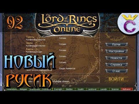 НОВЫЙ РУСИФИКАТОР LotRO - The Lord Of The Rings Online | Властелин Колец Онлайн (ВКО)[92]