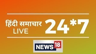 Live Election Result 2019  | Live News Hindi | Hindi Samachar | News18 Hindi |