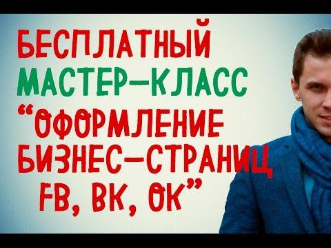 Фейсбук, ВКонтакте, Одноклассники