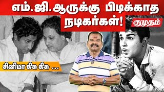 List of Actors MRG hated! Bayilvan Cinema kisu kisu | Kumudam