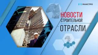 видео строительный портал