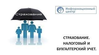 видео Учет добровольного медицинского страхования в бухгалтерском и налоговом учете