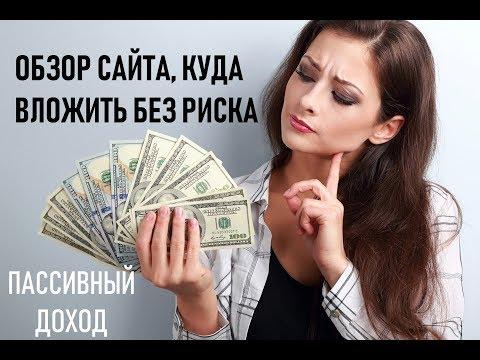 Реальный заработок в интернете с вложениями, обзор сайта, куда вложить деньги для пассивного дохода