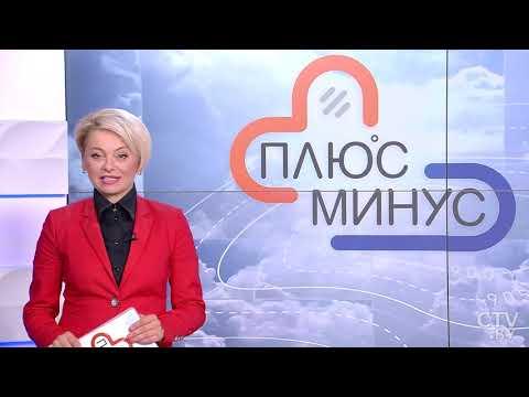 Погода на неделю. 23 - 29 сентября 2019. Беларусь. Прогноз погоды