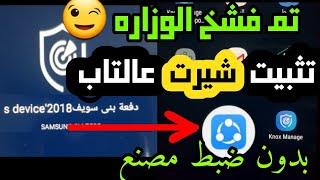 طريقه تثبيت sherat علي التابلت بدون ضبط مصنع 😮