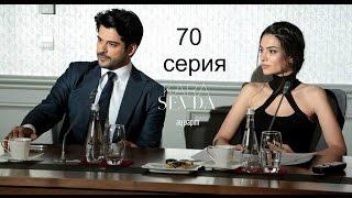 Черная Любовь 70 серия.  Релиз и дата выхода на русском