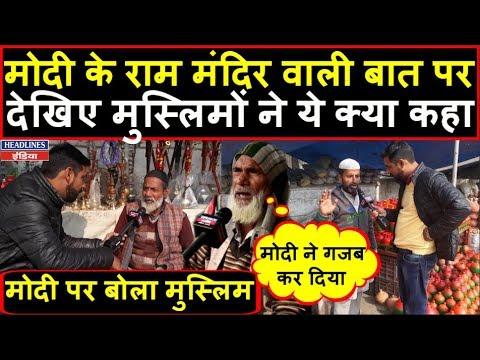Ram Mandir पर बोले मोदी तो इन मुस्लिमों ने दिए ऐसे जवाब, देखें बड़ी राय | Headlines India
