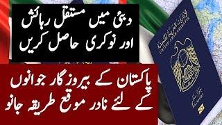 Dubai Main Nokri Aur Visa Hasil Kernay Ka Moqa
