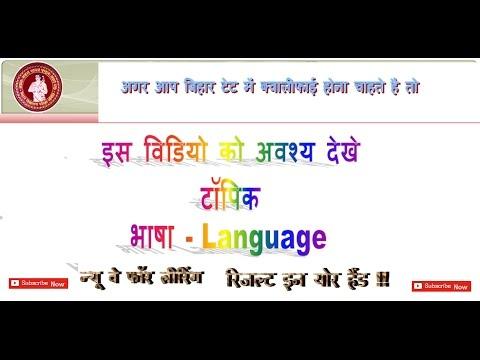 BTET 2017!! Bihar TET Bhojpuri & Hindi ☑️
