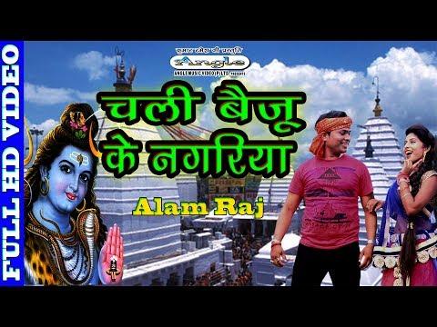 चली बैजू के नगरिया Chali  Baiju ke Nagariya # Chali Ghar Se Devghar  # Alam Raj