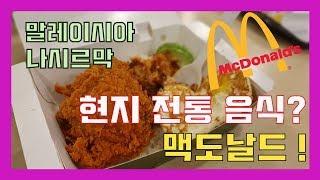 말레이시아 전통음식은 세계에서 가장 유명한 맛집 맥도날…