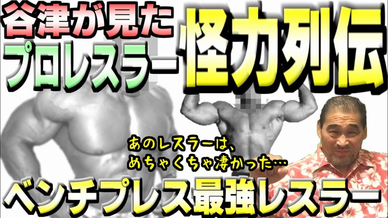 【怪力NO.1】プロレスラー怪力列伝・最強の怪力は?【谷津嘉章】
