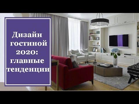 Дизайн гостиной 2020: главные тенденции