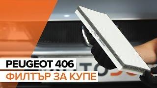 Монтаж на Филтър въздух за вътрешно пространство на PEUGEOT 406: видео наръчници