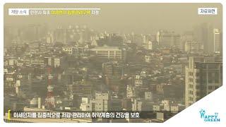 인천시 최초 미세먼지 집중관리구역 지정_[2020.4.2주] 영상 썸네일