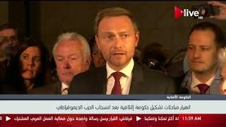 الحكومة الألمانية.. انهيار مباحثات تشكيل حكومة إئتلافية بعد انسحاب الحزب الديموقراطي