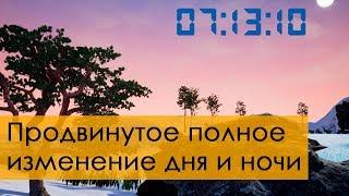 Создание игр / Уроки по Unreal Engine 4 / продвинутое полное изменение дня и ночи