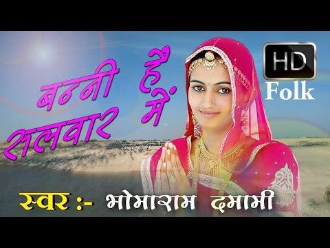 बन्नी है सलवार में गायक भोमाराम दमामी Banni Hai Salvar me Rajasthani Folk Lyrics