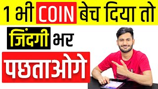 This Coin ( Cryptocurrency ) is Ready To Explode Don't Miss