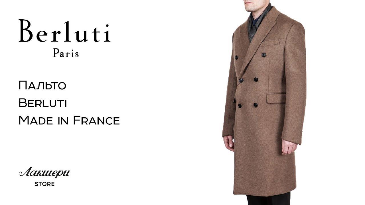 Большой выбор мужских пальто в интернет-магазине wildberries. By. Бесплатная доставка и постоянные скидки!