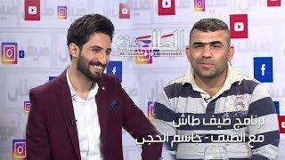 برنامج ضيف طاش   ( جاسم الحجي )   تقديم - احمد تقي الساعدي