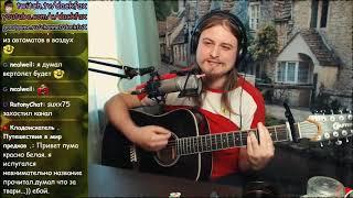 Flёur   Теплые коты кавер на гитаре флёр