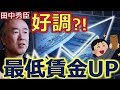 【田中秀臣】日本経済に好影響?最低賃金上昇も景気が悪い中の給与UPは若者の就業率に悪影響?【最低賃金問題】