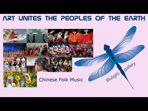 Vol. 1 - Chinese Folk Music - 中国民族音乐