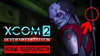 """ЧТО ПОКАЗАЛИ В ТРЕЙЛЕРЕ """"АССАСИН"""" К XCOM 2: ВОЙНА ИЗБРАННЫХ? [XCOM 2: War of the Chosen]"""
