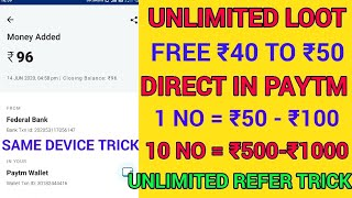 Unlimited Loot !! Free 50rs To 100rs Direct In Paytm !! Irctc Mudra Unlimited Refer Trick !! New Bug