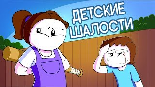 Моё Буйное Детство ● Русский Дубляж