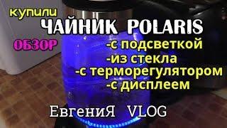 №309 Обзор нашего нового чайника Polaris с синей подсветкой / Polaris PWK 1714CGLD