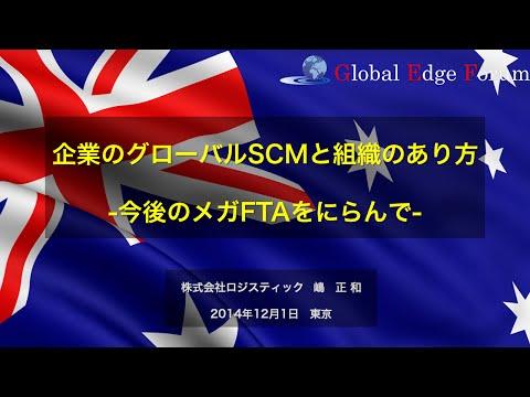 GEF 20141201 企業のグローバルSCMと組織のあり方