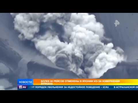 Более 60 рейсов отменены в Японии из-за извержения вулкана