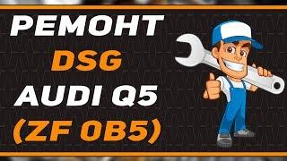 Ta'mirlash DSG AUDI Q5 | 0B5