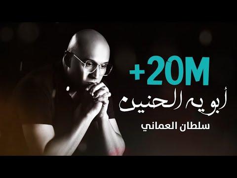 | سلطان العماني - ابويه الحنين (حصريا) Sultan Alomane - Aboya Alhneen (Exclusive) 2018