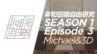 和田唱自由研究 シーズン1 エピソード3 『マイケル&3D』 【SNS】 Instag...