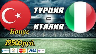 Турция Италия Прогноз на Футбол 11 06 2021 Евро 2020