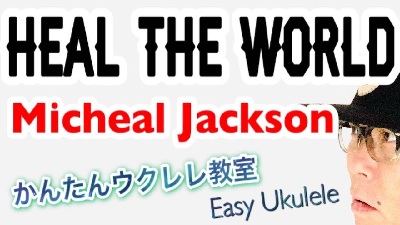 Heal the World / Micheal Jackson【ウクレレ 超かんたん版 コード&レッスン付】Easy Ukulele