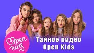 Секретное видео! Как Open Kids праздновали свой День Рождения