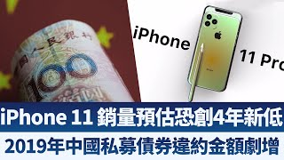 iPhone 11銷量預估恐創4年新低|2019年中國私募債券違約金額劇增|產業勁報【2019年9月5日】|新唐人亞太電視