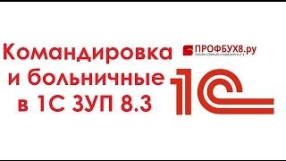 Командировки и больничные в 1С ЗУП 3.0 - Самоучитель 1С ЗУП 8.3