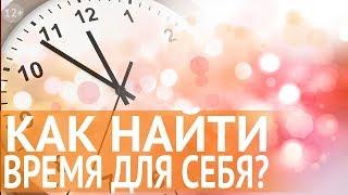 Управление временем: как избавиться от пожирателей времени и освободить время для себя. Н. Правдина